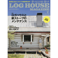 LOG HOUSE MAGAZINE 2017年7月号