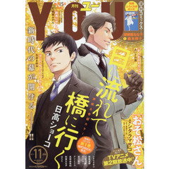YOU(ユー) 2017年11月号