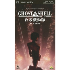GHOST IN THE SHELL 攻殻機動隊2.0(UMD)