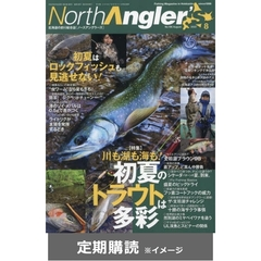 North Angler's  (定期購読)