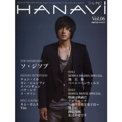 ハンナビ Hanavi vol.06 (NIKKAN SPORTS GRAPH)