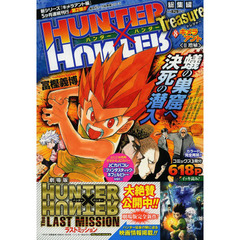 HUNTER×HUNTER Treasure総集編 8