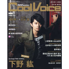 Cool Voice VOL.19