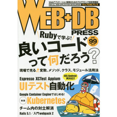 WEB+DB PRESS Vol.99