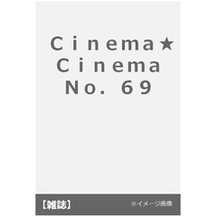 Cinema★Cinema No.69