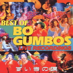 ずいきの涙?BEST OF BO GUMBOS LIVE RECORDINGS?