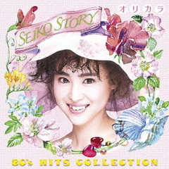 SEIKO STORY?80's HITS COLLECTION?オリカラ(カラオケ集)