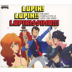 ~「ルパン三世のテーマ」誕生40周年記念作品~ THE BEST COMPILATION of LUPIN THE THIRD 『LUPIN! LUPIN!! LUPINISSIMO!!!』(限定盤)
