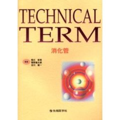 TECHNICAL TERM 消化管