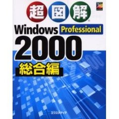 超図解Windows 2000 Professional 総合編