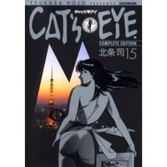 CAT'S・EYE COMPLETE EDITION 15