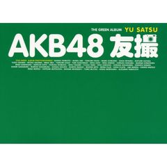 AKB48友撮THE GREEN ALBUM