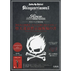 SHOW BY ROCK!! シンガンクリムゾンズ×Roen リストバンドBOOK