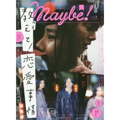 Maybe! Vol.3 (SHOGAKUKAN SELECT MOOK)