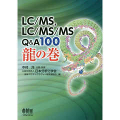 LC/MS,LC/MS/MS Q&A100龍の巻