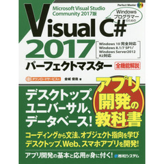 Visual C# 2017パーフェクトマスター Microsoft Visual Studio Community 2017版