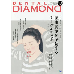 DENTAL DIAMOND Vol.42No.623(2017OCT.)