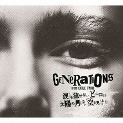 GENERATIONS from EXILE TRIBE/涙を流せないピエロは太陽も月もない空を見上げた(初回生産限定盤/Blu-ray Disc2枚付)