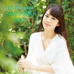 The First Album ~みどりの風~ 丘みどり