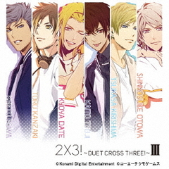 2×3!~DUET CROSS THREE!~ III(限定版)