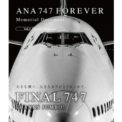 ANA 747 FOREVER Memorial Document Vol.2 The Last Memories(Blu-ray Disc)