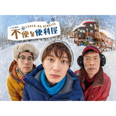 不便な便利屋 Blu-ray BOX(Blu-ray Disc)