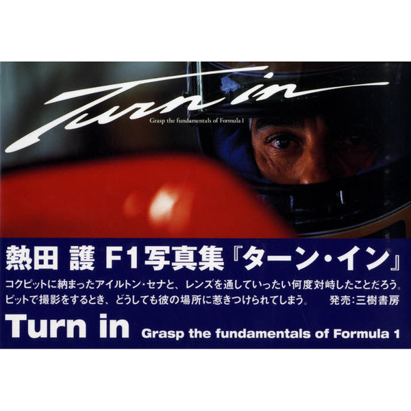 Turn in Grasp the fundamentals of Formula 1 熱田護F1写真集 新装版