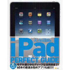 iPad PERFECT GUIDE