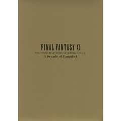 FINAL FANTASY 11 10th ANNIVERSARY OFFICIAL MEMORIAL BOOK A Decade of Vana'diel
