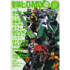東映ヒーローMAX Vol.43(2012AUTUMN)
