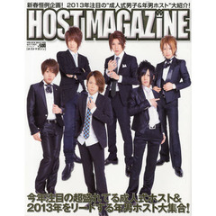 HOST MAGAZINE VOL.015(2013FEB)