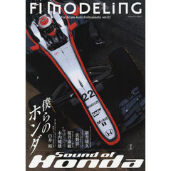 F1モデリング For Scale Auto Enthusiasts vol.61