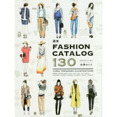 週末FASHION CATALOG 130