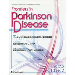 Frontiers in Parkinson Disease Vol.10No.2(2017.5)