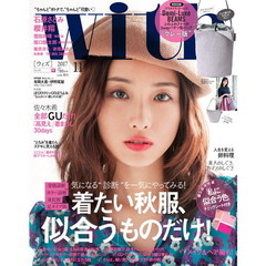 with(ウィズ) 2017年 11 月号(付録:Demi-Luxe BEAMS (グレー)(with増刊)