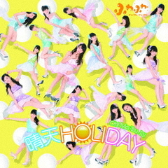 晴天HOLIDAY/Oh!-Ma-Tsu-Ri!(晴天HOLIDAY盤/DVD付)