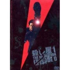 殺し屋1 THE ANIMATION EPISODE 0[ASHB-1041][DVD] 製品画像