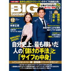 BIG tomorrow 2016年12月号