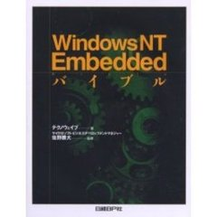 Windows NT Embeddedバイブル