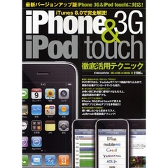 iPhone 3G & iPod touch徹底活用テクニック