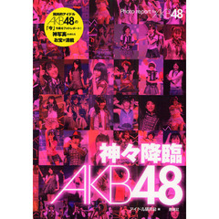 神々降臨AKB48 Photo report for AKB48