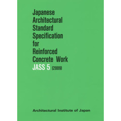 Japanese Architectural Standard Specification for Reinforced Concrete Work JASS 5 英文版