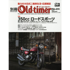 別冊Old‐timer No.24(2017JANUARY)