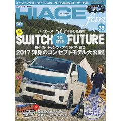 TOYOTA new HIACE fan ハイエースファン vol.38