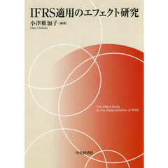 IFRS適用のエフェクト研究