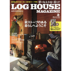 LOG HOUSE MAGAZINE 2017年3月号