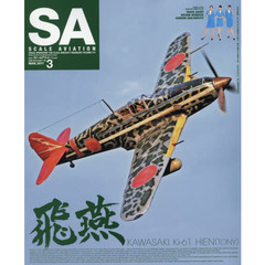 Scale Aviation 2017年3月号