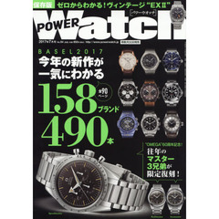POWER Watch 2017年7月号