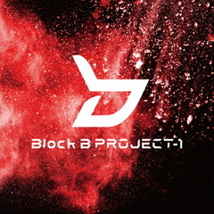 Block B PROJECT-1/PROJECT-1 EP(TYPE-RED)(限定特典無し)