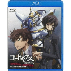 "コードギアス 反逆のルルーシュ SPECIAL EDITION ""BLACK REBELLION""(Blu-ray Disc)"